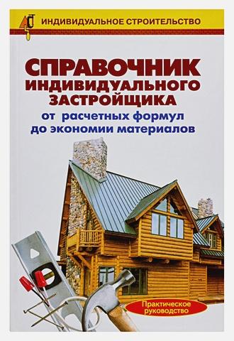 Рыженко В.И. - Справочник индивидуального застройщика обложка книги