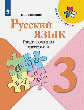 Канакина В. П. - Канакина. Русский язык. Раздаточный материал. 3 класс /ШкР обложка книги