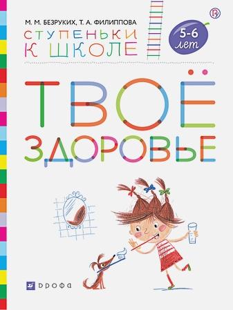 Безруких М.М., Филиппова Т.А. - Твоё здоровье. Пособие для детей 5-6 лет. обложка книги