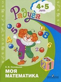 Соловьева И.Б. - Соловьева. Моя математика. Развивающая книга для детей 4-5 лет. (ФГОС) обложка книги