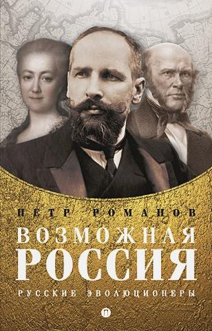 Романов П. - Возможная Россия. Русские эволюционеры обложка книги