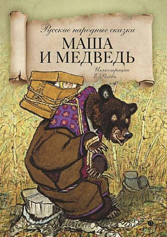Маша и медведь: русские народные сказки.