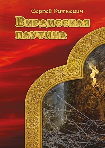 Раткевич С. - Вирдисская паутина обложка книги