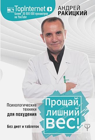 Андрей Ракицкий - Прощай, лишний вес! Психологические техники для похудения. Без диет и таблеток обложка книги