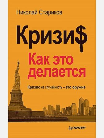Стариков Н В - Кризис: Как это делается (покет) обложка книги