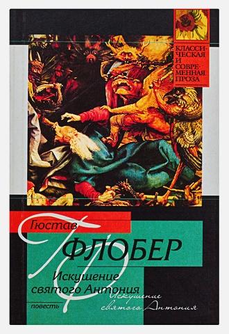 Флобер Г. - Искушение святого Антония обложка книги