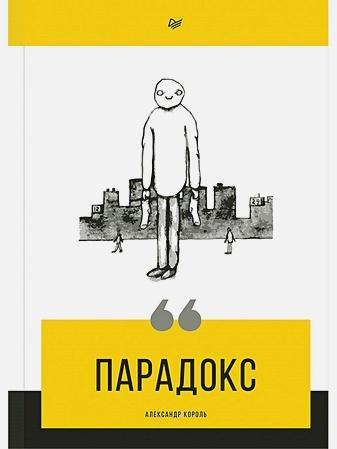 Король А - Парадокс обложка книги