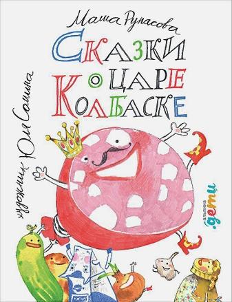 Рупасова М. - Сказки о царе Колбаске обложка книги