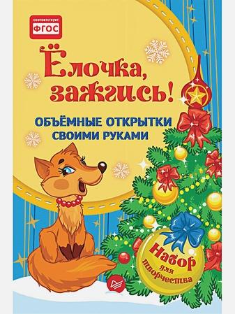 Фархутдинов К Р - Объемные открытки своими руками. Ёлочка, зажгись! обложка книги