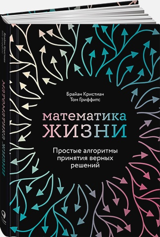 Кристиан Б.,Гриффитс Т. - Математика жизни: Простые алгоритмы принятия верных решений обложка книги