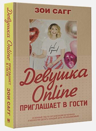 Зои Сагг - Девушка Online приглашает в гости обложка книги