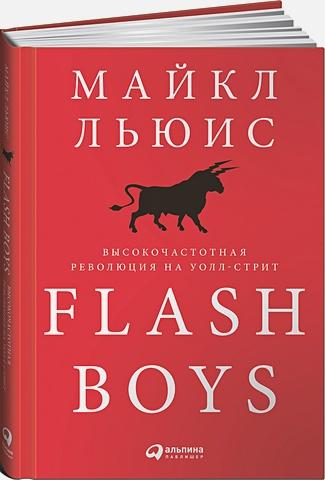 Льюис М. - Flash Boys: Высокочастотная революция на Уолл-стрит обложка книги