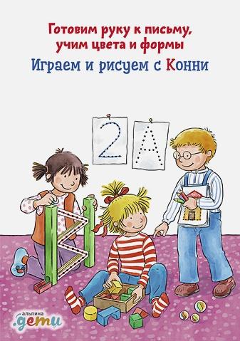Соренсен Х.,Вельте У. - Играем и рисуем с Конни (обложка) обложка книги