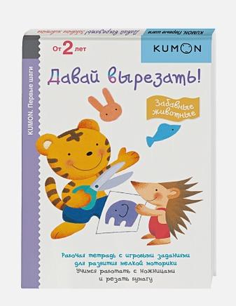 KUMON - Давай вырезать! Забавные животные. KUMON обложка книги