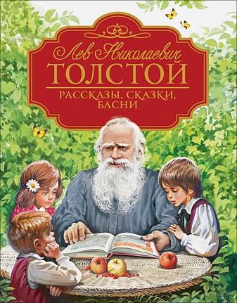 Толстой Л. Н. - Рассказы, сказки, басни обложка книги
