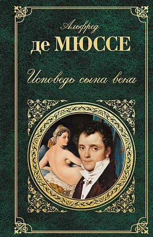 Альфред де Мюссе - Исповедь сына века обложка книги
