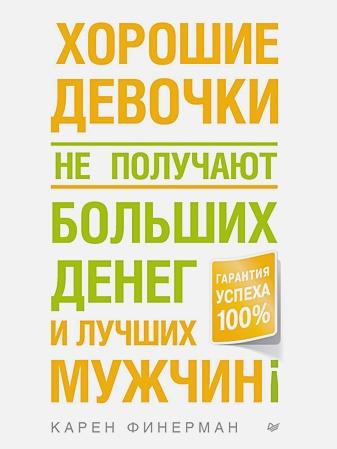 Финерман К - Хорошие девочки не получают больших денег и лучших мужчин! обложка книги