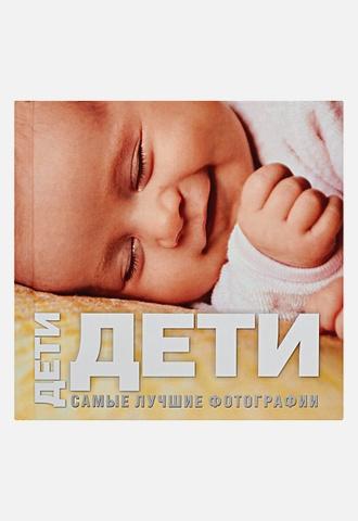 Торо Б. - Дети обложка книги