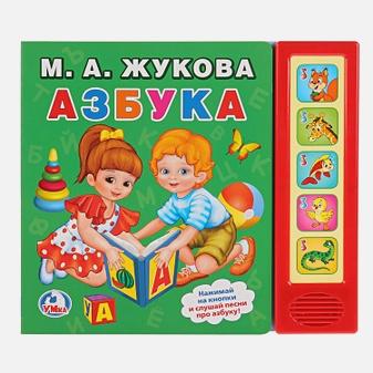 Азбука. М.А.Жукова (5 звуковых кнопок). Формат: 200Х175мм. Объем: 10 карт. стр.
