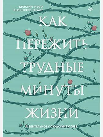 Нефф К. , Гермер К. - Как пережить трудные минуты жизни. Целительное сочувствие к себе обложка книги