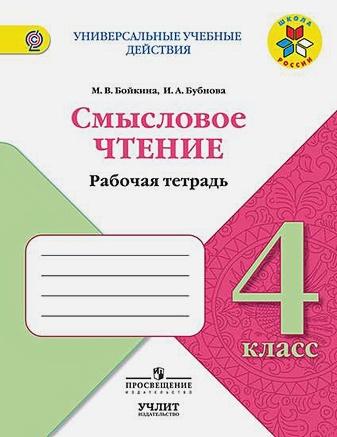 Бойкина М.В., Бубнова И.А - Бойкина. Смысловое чтение. 4 класс обложка книги