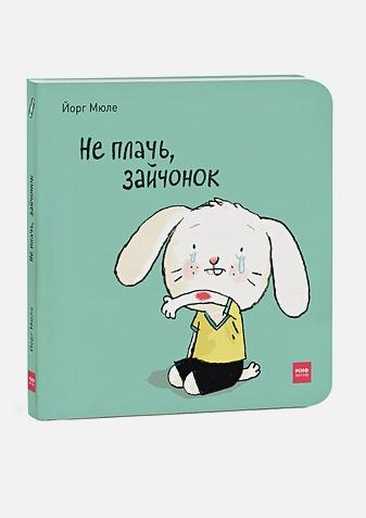 Йорг Мюле - Не плачь, зайчонок! обложка книги