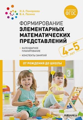 Позина В. А., Помораева И. А. - Формирование элементарных математических представлений. 4-5 лет. Конспекты занятий. ФГОС обложка книги