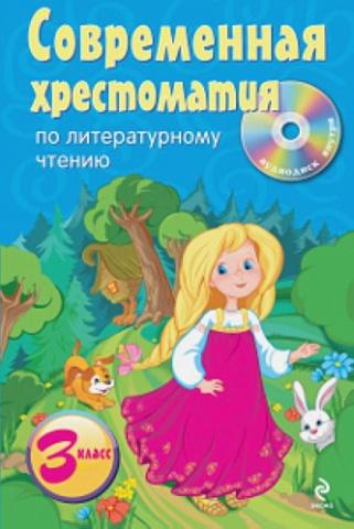 Современная хрестоматия по литературному чтению: 3 класс. (+CD)
