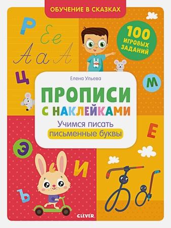 Ульева Е. - Учимся писать письменные буквы обложка книги