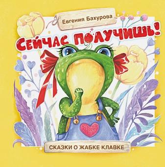 Бахурова - Терапевтические сказки. Сейчас получишь! обложка книги