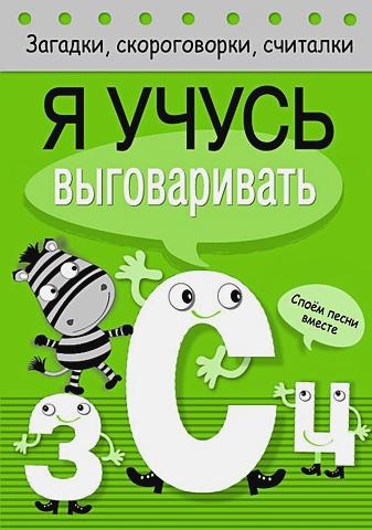 Куликовская Т., Куликовский Д., Буланова С. - Я учусь выговаривать З, С, Ц обложка книги
