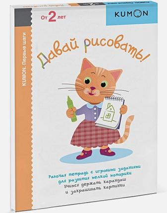 KUMON - Давай рисовать! KUMON обложка книги