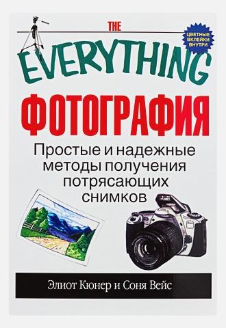 Кюнер Э. - Фотография. Простые и надежные методы получения потрясающих снимков обложка книги