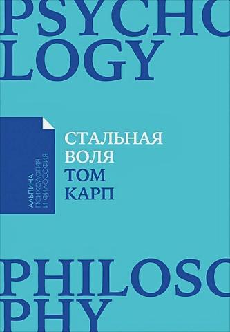 Карп Т. - Стальная воля: Как закалить свой характер (Покет) обложка книги