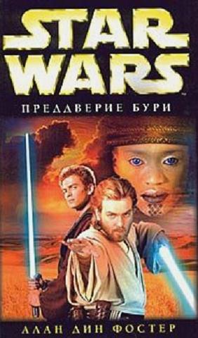 Фостер А.Д. - Звездные войны. Преддверие бури обложка книги
