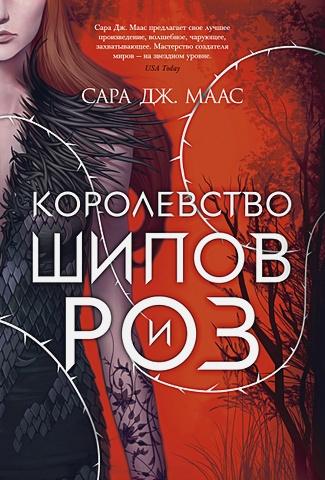 Маас С.Дж. - Королевство шипов и роз. Книга 1 обложка книги