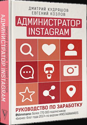 Кудряшов Д.И. - Администратор инстаграма: руководство по заработку обложка книги