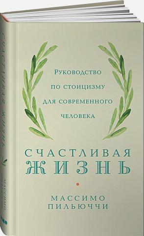Пильюччи М. - Счастливая жизнь: Руководство по стоицизму для современного человека обложка книги