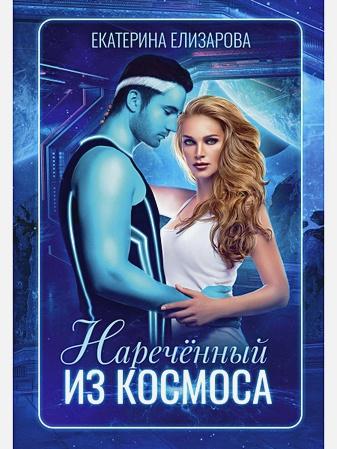 Елизарова Е. - Наречённый из космоса обложка книги