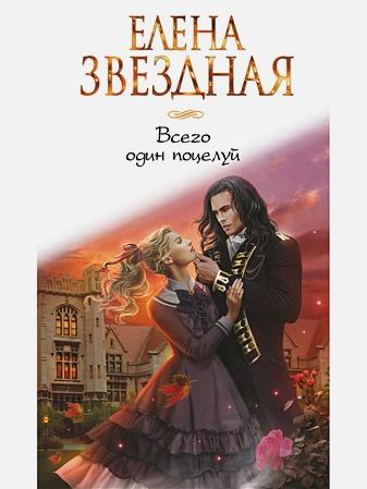Елена Звездная - Всего один поцелуй обложка книги