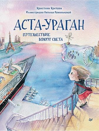 Кретова К. А., Романькова Н. А. - Аста-Ураган. Путешествие вокруг света обложка книги