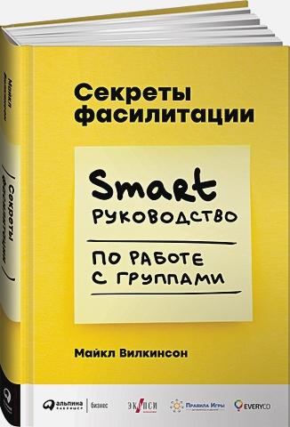 Уилкинсон М. - Секреты фасилитации: SMART-руководство по работе с группами обложка книги