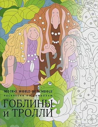 Скорпена Х.Р. - Гоблины и тролли обложка книги