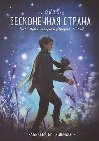 Евтушенко А.А. - Бесконечная страна обложка книги