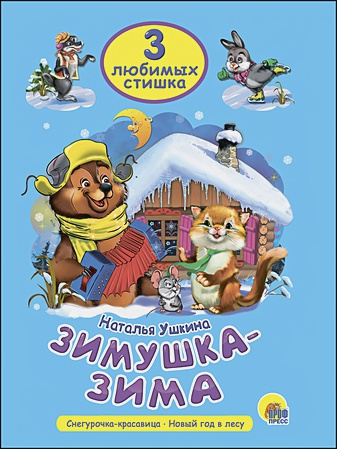 Н. УШКИНА - Три Любимых Стишка. Зимушка-Зима. обложка книги