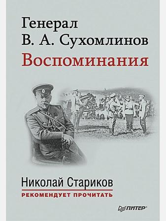 В. А. Сухомлинов - Генерал В. А. Сухомлинов. Воспоминания. С предисловием Николая Старикова обложка книги