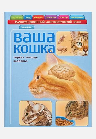 Галанин Г.Г. - Ваша кошка обложка книги