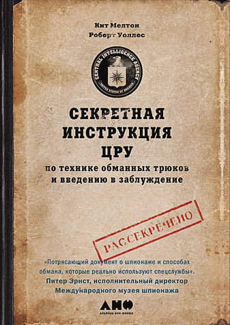 Мелтон К.,Уоллес Р. - Секретная инструкция ЦРУ по технике обманных трюков и введению в заблуждение обложка книги