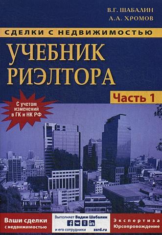 Шабалин В.Г. - Сделки с недвижимостью. Учебник риэлтора обложка книги