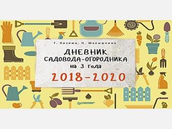 Кизима Г А - Дневник садовода-огородника на 3 года. 2018–2020 обложка книги